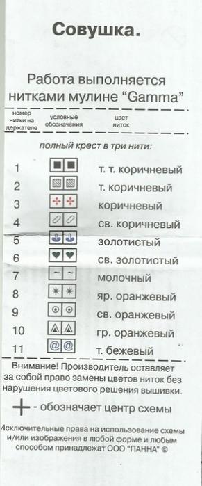 398447-6c47f-87210236-m750x740-ubbbc0 (291x700, 155Kb)