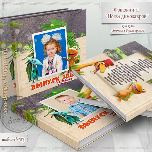 1453544813_fotokniga_poezd_dinozavrov (500x500, 331Kb)