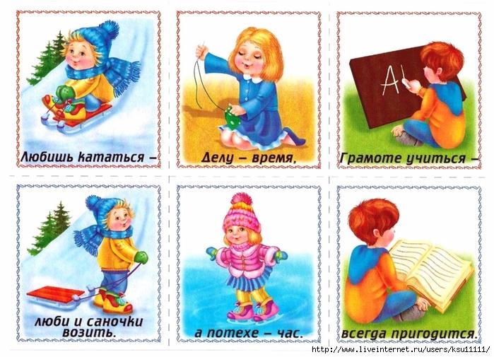 Поговорки для детей дошкольного возраста с картинками