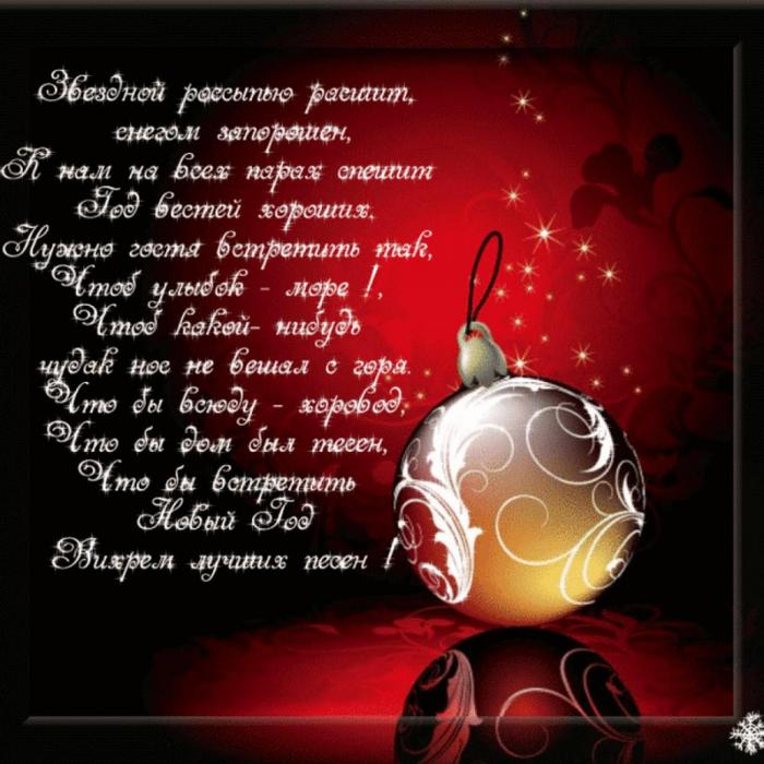 Слова благодарности за поздравления с новым годом