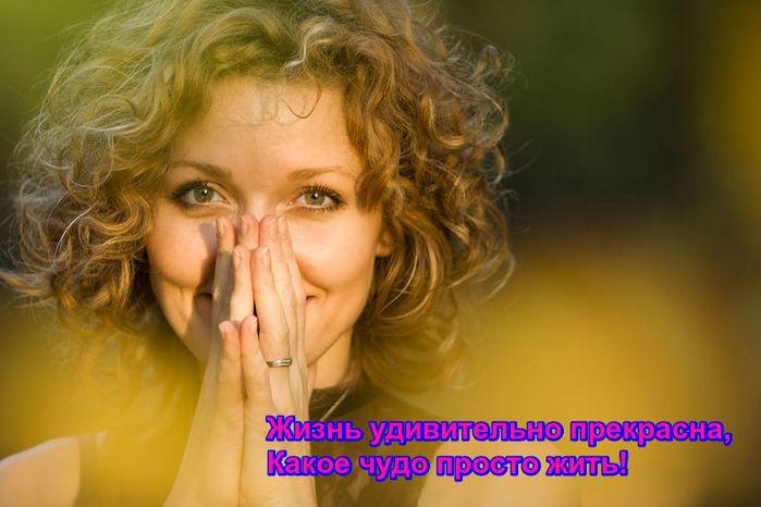 счастливая женщина2 (700x466, 66Kb)