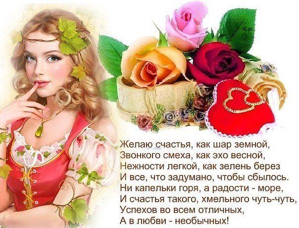 Стих желаю счастья мужчине