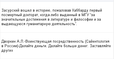 mail_97001405_Zasurskij-vosel-v-istoriue-pozalovav-Habbardu-pervyj-posmertnyj-doktorat-kogda-libo-vydannyj-v-MGU-_za-znacitelnye-dostizenia-v-literature-i-filosofii-i-za-vydauesuuesa-gumanitarnuue-de (400x209, 9Kb)