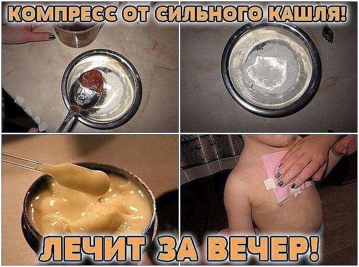 126474040_1448704061_Kompress_ot_sil_nogo_kashlya (699x519, 375Kb)