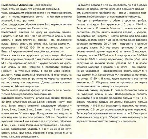 5308269_shapkaflorenciy2 (481x452, 138Kb)