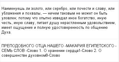 mail_97009686_Naimenues-li-zoloto-ili-serebro-ili-pocesti-i-slavu-ili-ublazenia-i-pohvaly----nicem-takovym-ne-mozet-on-byt-ulovlen_-potomu-cto-opytno-izvedal-inoe-bogatstvo-inuue-cest-inuue-slavu-pita (400x209, 9Kb)