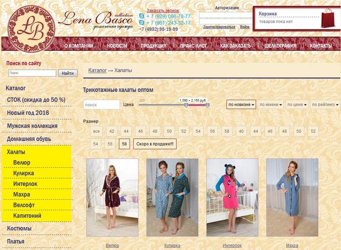 Компания «Lena Basco» трикотажные халаты, Ивановский трикотаж, заказать ивановский трикотаж, /4682845_Halati (700x512, 167Kb)