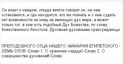mail_97010624_On-znaet-o-kazdom-otkuda-vzatoe-govorit-on-na-cem-ostanovilsa-i-gde-nahoditsa_-ego-ze-poznat-i-o-nem-sudit-net-vozmoznosti-ni-komu-iz-imeuesih-duh-mira-a-mozet-tolko-tot-v-kom-est-podob (400x209, 9Kb)