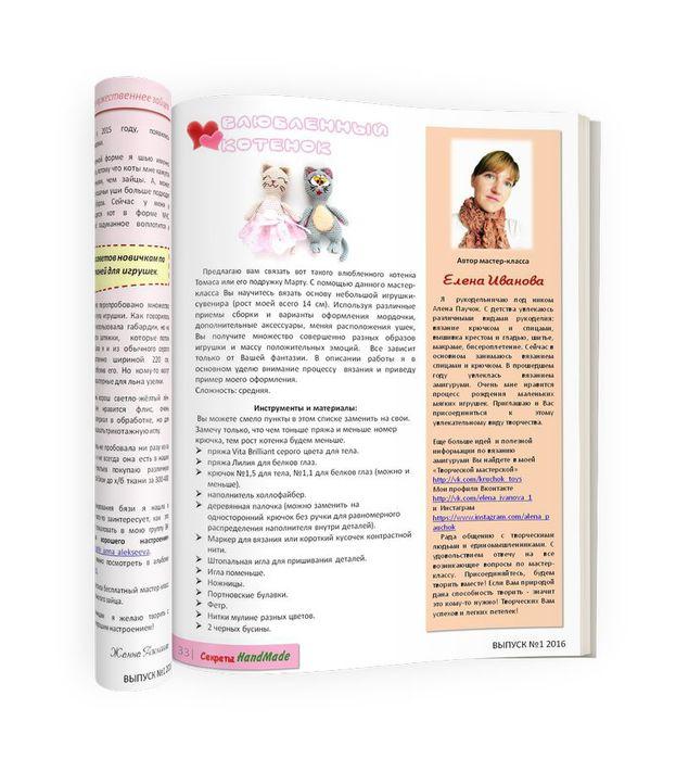 5865241_Elena_Ivanova106 (623x700, 65Kb)