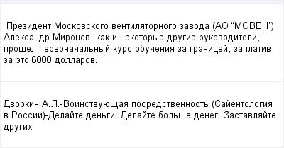 mail_97016647_Prezident-Moskovskogo-ventilatornogo-zavoda-AO-_MOVEN_-Aleksandr-Mironov-kak-i-nekotorye-drugie-rukovoditeli-prosel-pervonacalnyj-kurs-obucenia-za-granicej-zaplativ-za-eto-6000-dollarov (400x209, 8Kb)