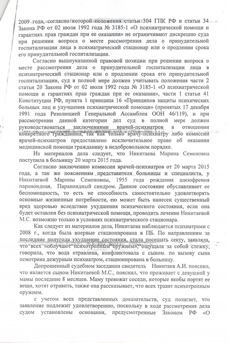 4921908_Reshenie_Preobraj__syda_2 (465x700, 261Kb)