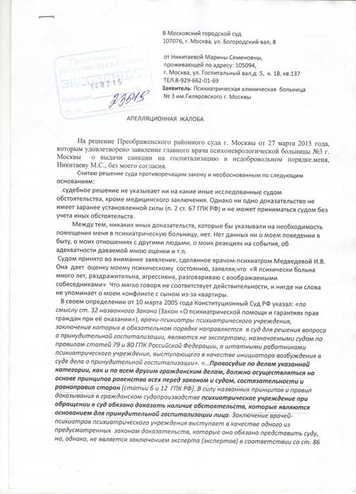 4921908_Apell__jaloba_Nikitaevoi_1 (504x700, 244Kb)