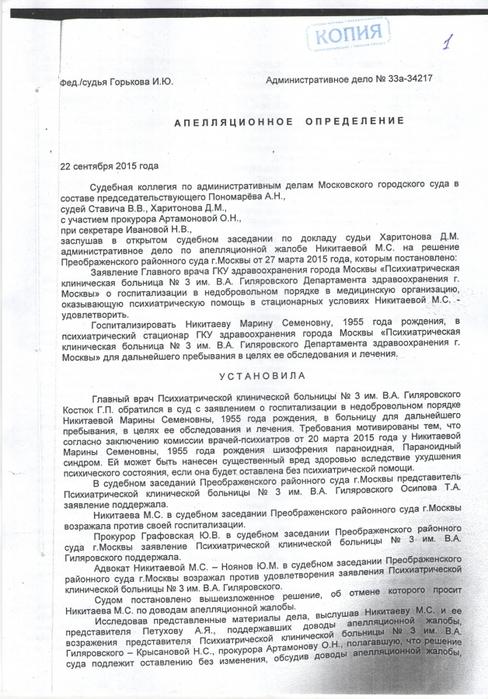 4921908_Apellyacionnoe_opredelenie_Mosgorsyd_1_1_ (488x700, 272Kb)