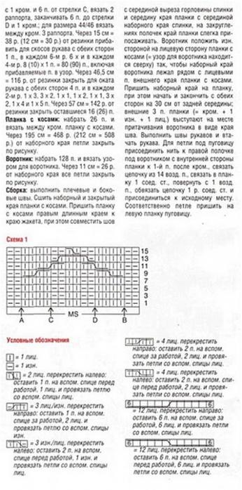 5308269_jaketpuloverkosa2 (346x700, 177Kb)