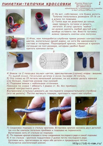 Вязание кедов спицами описание и схема 756
