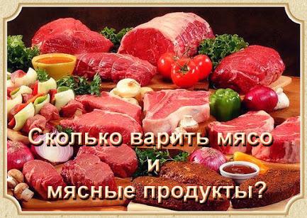 5053532_skolko_varit_myasnoe (433x307, 79Kb)