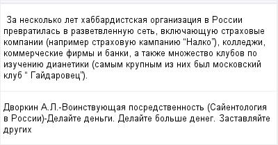 mail_97029798_Za-neskolko-let-habbardistskaa-organizacia-v-Rossii-prevratilas-v-razvetvlennuue-set-vkluecauesuue-strahovye-kompanii-naprimer-strahovuue-kampaniue-_Nalko_-kolledzi-kommerceskie-firmy-i (400x209, 10Kb)