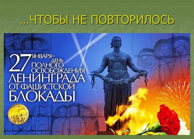 prezentatsiya_70LET_SNYaTIYa_BLOKODY_Page_17 (640x459, 300Kb)