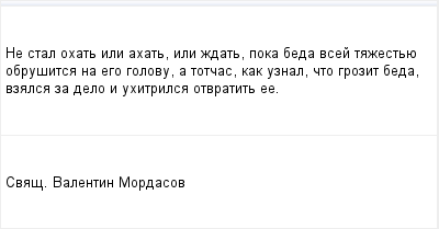 mail_96627543_Ne-stal-ohat-ili-ahat-ili-zdat-poka-beda-vsej-tazestue-obrusitsa-na-ego-golovu-a-totcas-kak-uznal-cto-grozit-beda-vzalsa-za-delo-i-uhitrilsa-otvratit-ee. (400x209, 5Kb)