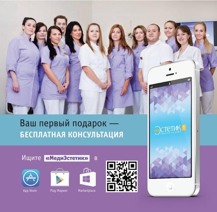 kliniki-mediestetik_001 (700x683, 366Kb)
