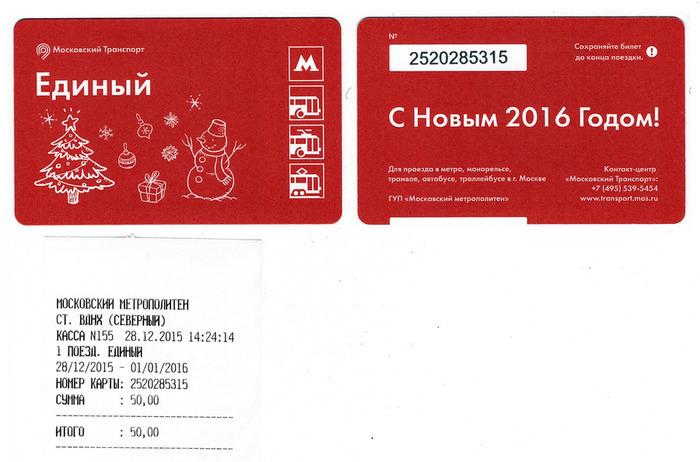 ticket_new_year_2016 (700x462, 102Kb)