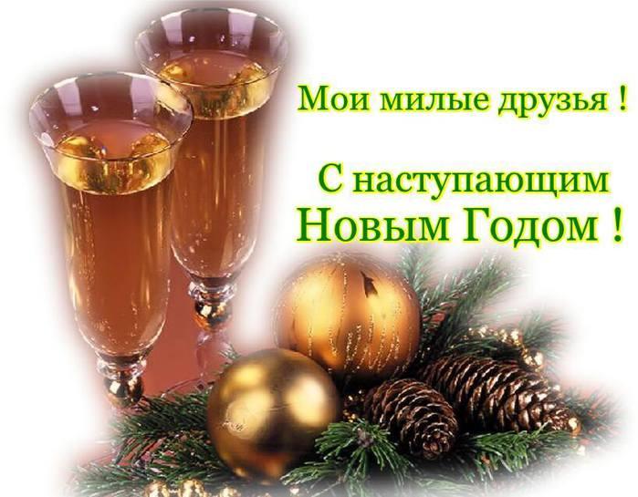С наступающим новым годом радость моя