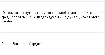 mail_96629372_Otnositelno-hulnyh-pomyslov-nadobno-molitsa-i-kaatsa-pred-Gospodom_-no-ne-padat-duhom-i-ne-dumat-cto-ot-etogo-paguba. (400x209, 5Kb)