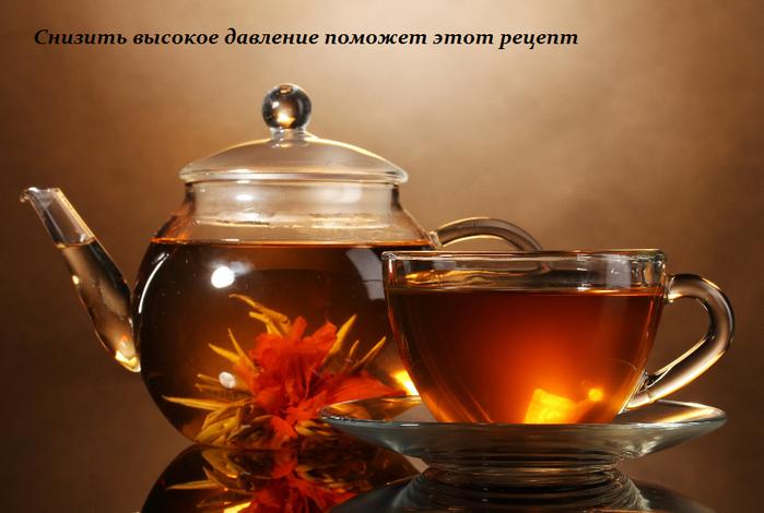 2749438_Snizit_visokoe_davlenie_pomojet_etot_recept (700x470, 454Kb)
