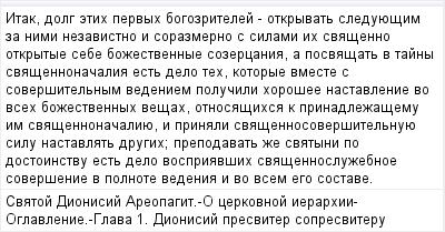 mail_96631930_Itak-dolg-etih-pervyh-bogozritelej--otkryvat-sleduuesim-za-nimi-nezavistno-i-sorazmerno-s-silami-ih-svasenno-otkrytye-sebe-bozestvennye-sozercania-a-posvasat-v-tajny-svasennonacalia-est (400x209, 12Kb)