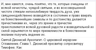 mail_96638495_I-mne-kazetsa-ocen-ponatno-cto-te-kotorye-ociseny-ot-vsakoj-necistoty-cuzdoj-svatyni-i-vo-vsesoversennoj-cistote-stazali-nepokolebimuue-tverdost-duha-uze-svasennodejstvenno-vozvodatsa-v (400x209, 12Kb)