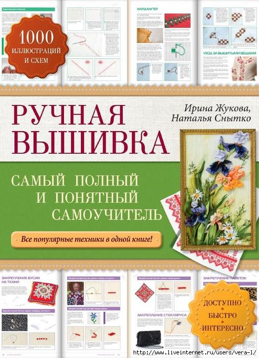 RuchVisivka_1 (506x700, 330Kb)