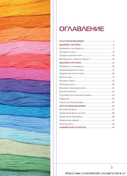 RuchVisivka_3 (506x700, 219Kb)