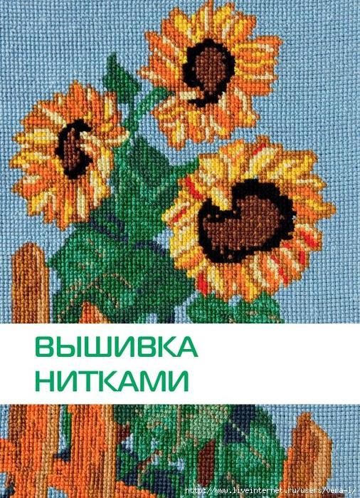 RuchVisivka_34 (506x700, 424Kb)