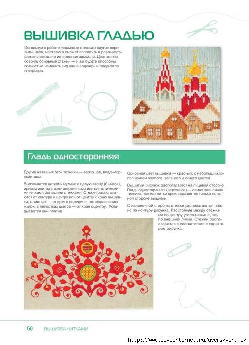 RuchVisivka_50 (506x700, 195Kb)