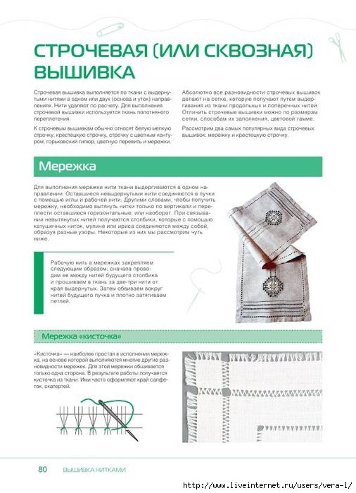 RuchVisivka_80 (506x700, 194Kb)