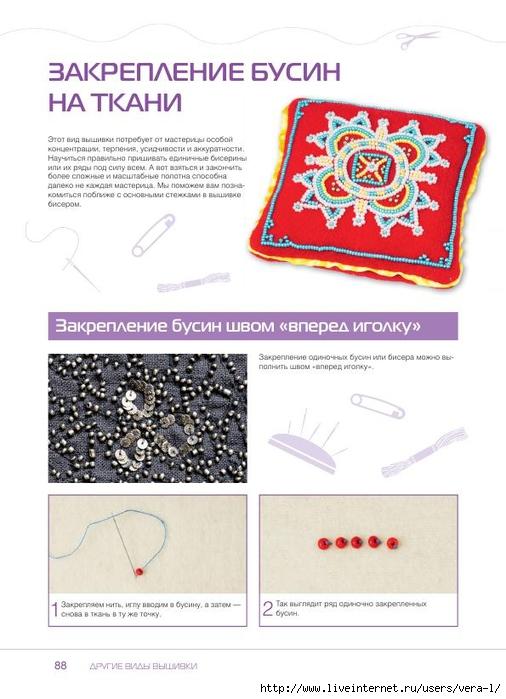 RuchVisivka_88 (506x700, 203Kb)