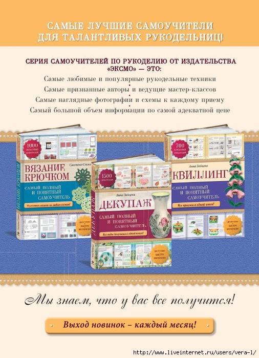 RuchVisivka_95 (506x700, 282Kb)