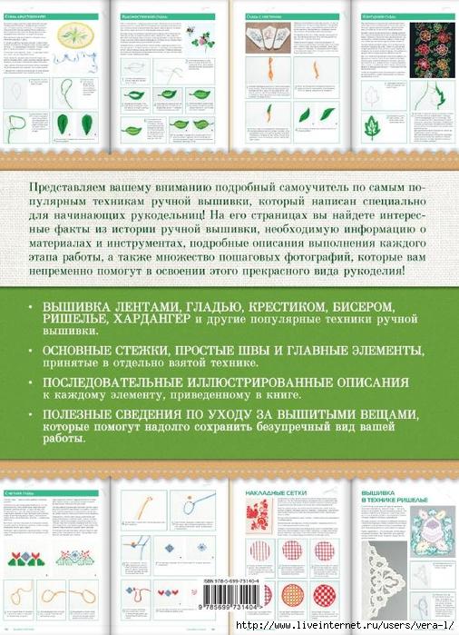 RuchVisivka_97 (506x700, 323Kb)