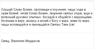 mail_96639919_Slusaj-Slovo-Bozie-propovedi-i-poucenia-case-hodi-v-hram-Bozij-citaj-Slovo-Bozie-tvorenia-svatyh-otcov-isi-i-voprosaj-duhovno-opytnyh-beseduj-i-obsajsa-s-veruuesimi-bogatymi-v-vere-moli (400x209, 7Kb)