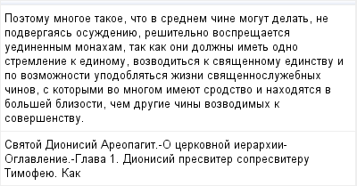 mail_96640166_Poetomu-mnogoe-takoe-cto-v-srednem-cine-mogut-delat-ne-podvergaas-osuzdeniue-resitelno-vospresaetsa-uedinennym-monaham-tak-kak-oni-dolzny-imet-odno-stremlenie-k-edinomu-vozvoditsa-k-sva (400x209, 11Kb)