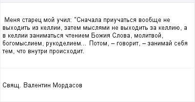 mail_96641252_Mena-starec-moj-ucil_-_Snacala-priucatsa-voobse-ne-vyhodit-iz-kellii-zatem-myslami-ne-vyhodit-za-kelliue-a-v-kellii-zanimatsa-cteniem-Bozia-Slova-molitvoj-bogomysliem-rukodeliem...-Potom- (400x209, 7Kb)