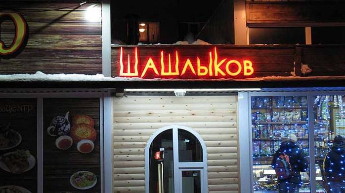 3059790_400_shashlik (700x392, 79Kb)