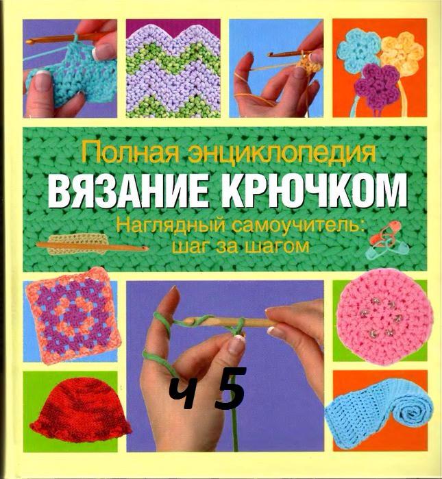 Книга для вязания крючком для начинающих скачать