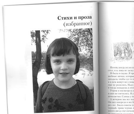 Афоризмы девочки, страдающей аутизмом (454x388, 30Kb)