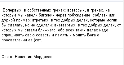 mail_96644890_Vo_pervyh-v-sobstvennyh-grehah_-vo_vtoryh-v-grehah-na-kotorye-my-naveli-bliznih-cerez-pobuzdenie-soblazn-ili-durnoj-primer_-v_tretih-v-teh-dobryh-delah-kotorye-mogli-by-sdelat-no-ne-sde (400x209, 7Kb)