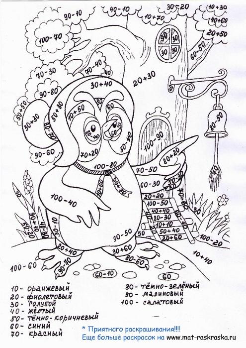 Slozen-i-vichit-kruglih-chisel_big (495x700, 309Kb)