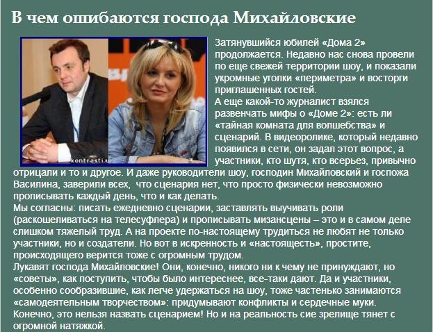 В чем ошибаются господа Михайловские - БлогоСфера - Контрастный.рф - Google Chrome (623x478, 326Kb)
