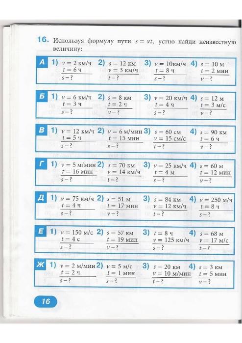 Тренажер по математике 6 класс жохов с ответами