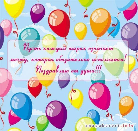 С днем рождения нейтральное поздравление