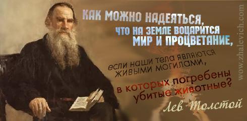 5561137_18levtolstoi (490x240, 49Kb)